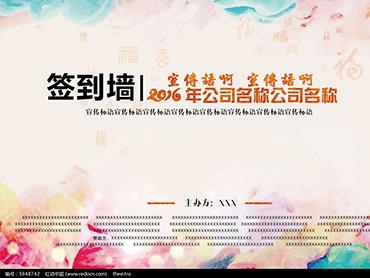 深圳签到墙,背景墙,文化墙,迎新会